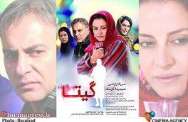 پوستر جدید فیلم سینمایی «گیتا» رونمایی شد+عکس