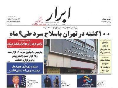 روزنامه های سه شنبه19بهمن95