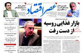 روزنامه های چهارشنبه13بهمن95