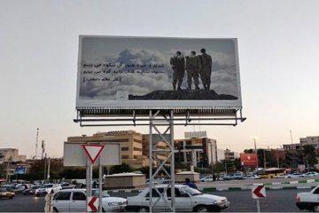 تصویر سربازان رژیم صهیونیستی در بیلبورد مناسبتی دفاع مقدس در شیراز! + تصاویر