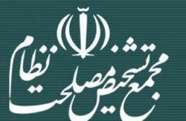 جانشین دبیر مجمع تشخیص مصلحت نظام به نامه اخیر آخوندی پاسخ داد