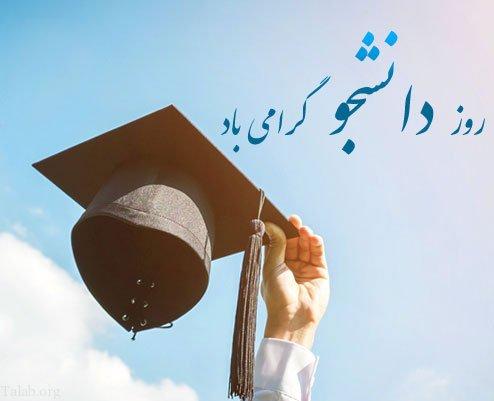 دانشجو؛ ظرفیت عظیم بلااستفاده در مازندران