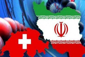 استقلال سوئیس در برقراری کانال مالی با ایران