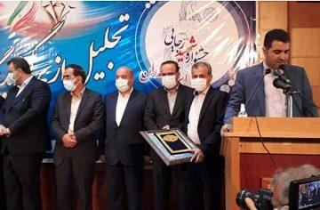 اداره کل منابع طبیعی و آبخیزداری استان مازندران نوشهر دستگاه برتر شناخته شد