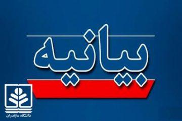 بیانیه هیات رییسه دانشگاه مازندران در محکومیت اقدام توهینآمیز نشریه فرانسوی