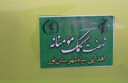 تجلی زیبای عشق در کمک های مومنانه شهرستان نور