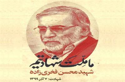 بیانیه نهاد نمایندگی مقام معظم رهبری در پی ترور ناجوانمردانه شهید صنعت هستهای و دفاعی کشور