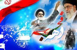 پیام ادارهکل اوقاف و امور خیریه مازندران به مناسبت آغاز ایامالله دهه فجر